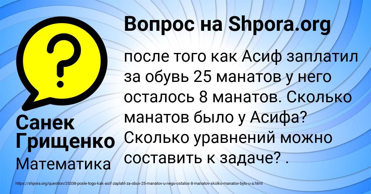 Картинка с текстом вопроса от пользователя Санек Грищенко