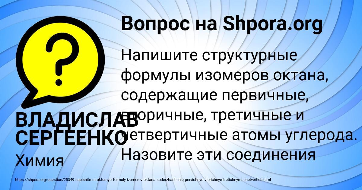 Картинка с текстом вопроса от пользователя ВЛАДИСЛАВ СЕРГЕЕНКО