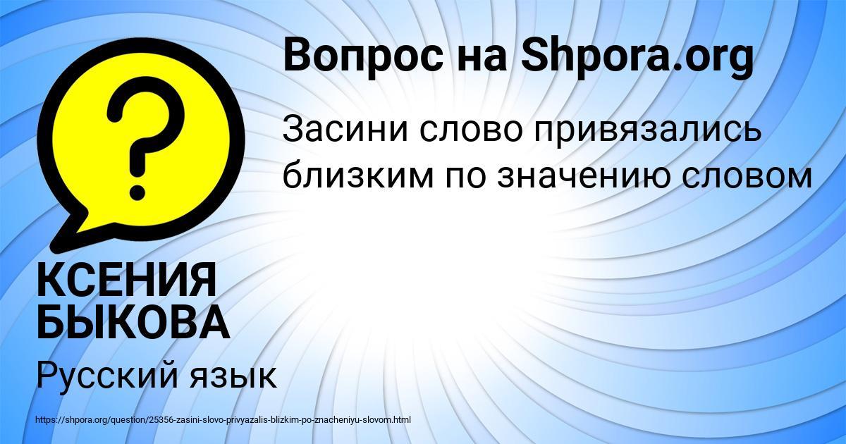Картинка с текстом вопроса от пользователя КСЕНИЯ БЫКОВА