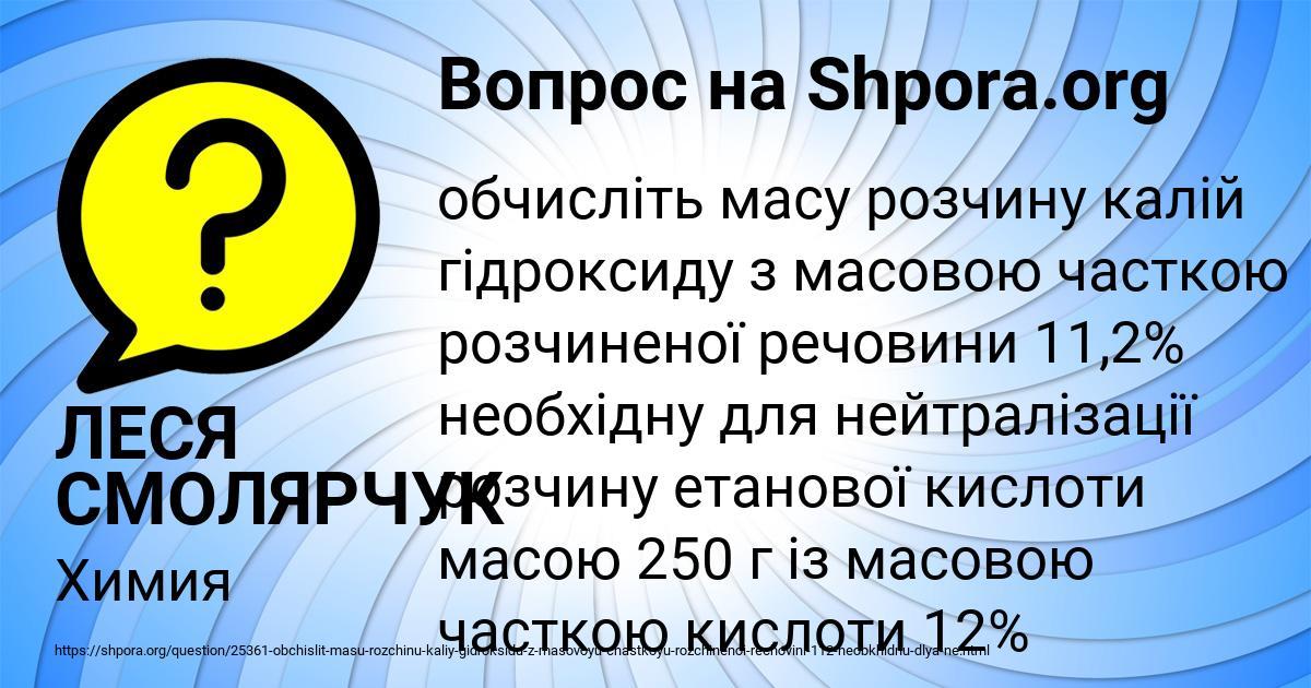 Картинка с текстом вопроса от пользователя ЛЕСЯ СМОЛЯРЧУК