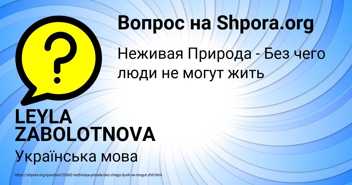 Картинка с текстом вопроса от пользователя LEYLA ZABOLOTNOVA