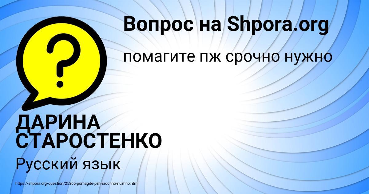 Картинка с текстом вопроса от пользователя ДАРИНА СТАРОСТЕНКО
