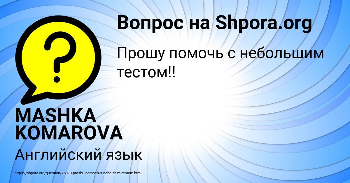 Картинка с текстом вопроса от пользователя MASHKA KOMAROVA