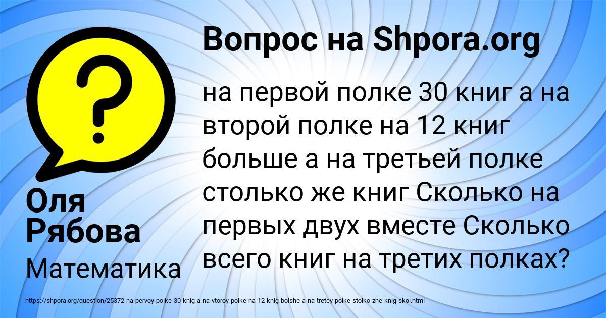 Картинка с текстом вопроса от пользователя Оля Рябова