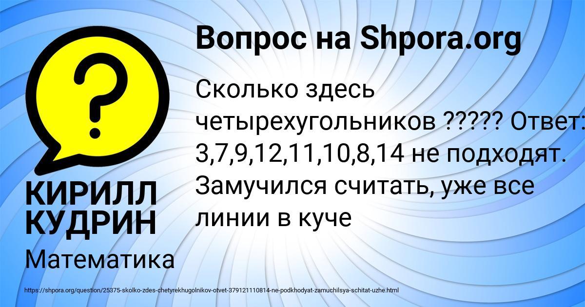 Картинка с текстом вопроса от пользователя КИРИЛЛ КУДРИН