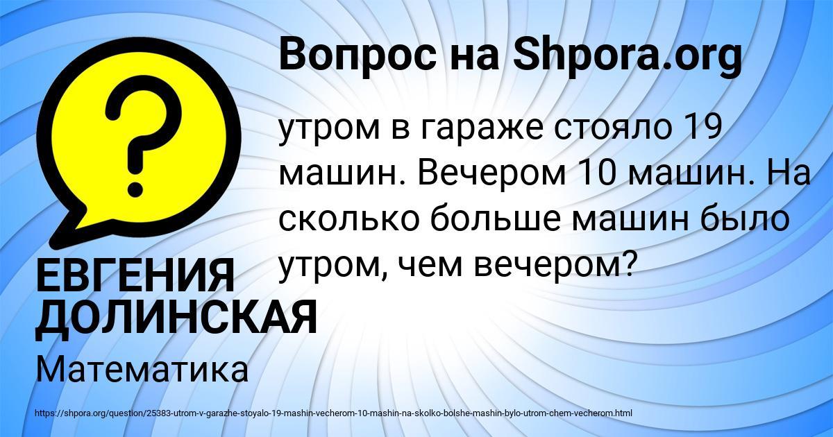 Картинка с текстом вопроса от пользователя ЕВГЕНИЯ ДОЛИНСКАЯ