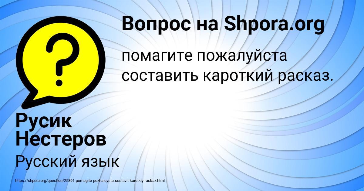 Картинка с текстом вопроса от пользователя Русик Нестеров