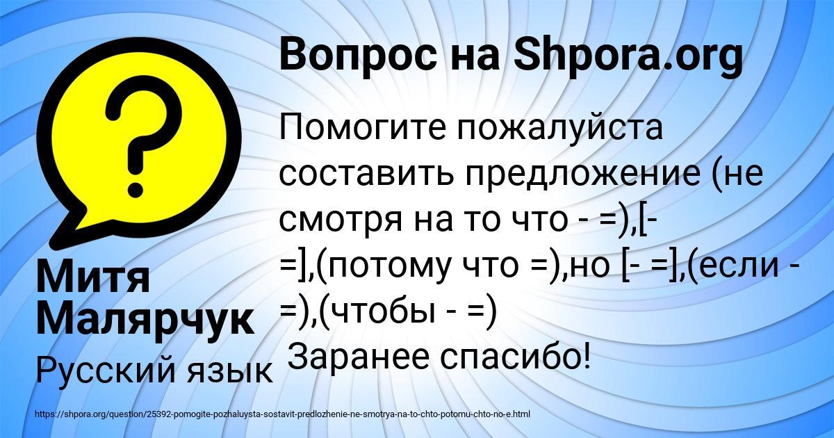Картинка с текстом вопроса от пользователя Митя Малярчук