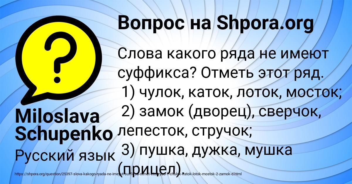 Картинка с текстом вопроса от пользователя Miloslava Schupenko