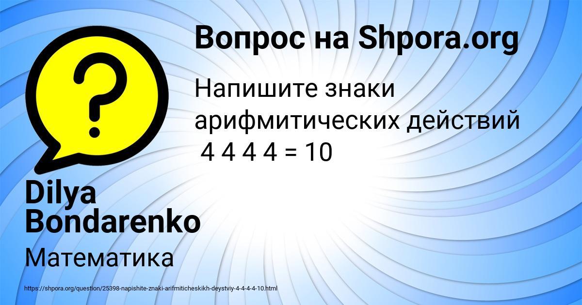 Картинка с текстом вопроса от пользователя Dilya Bondarenko
