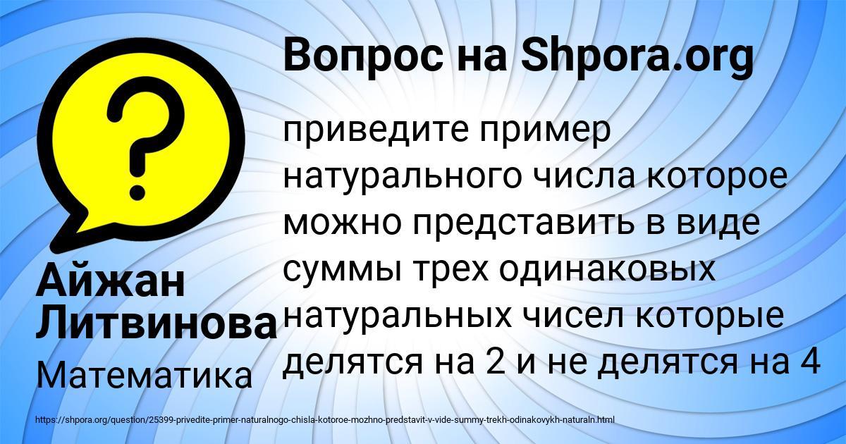 Картинка с текстом вопроса от пользователя Айжан Литвинова