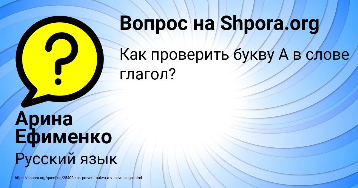 Картинка с текстом вопроса от пользователя Арина Ефименко