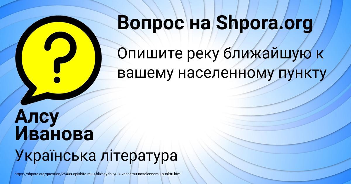 Картинка с текстом вопроса от пользователя Алсу Иванова