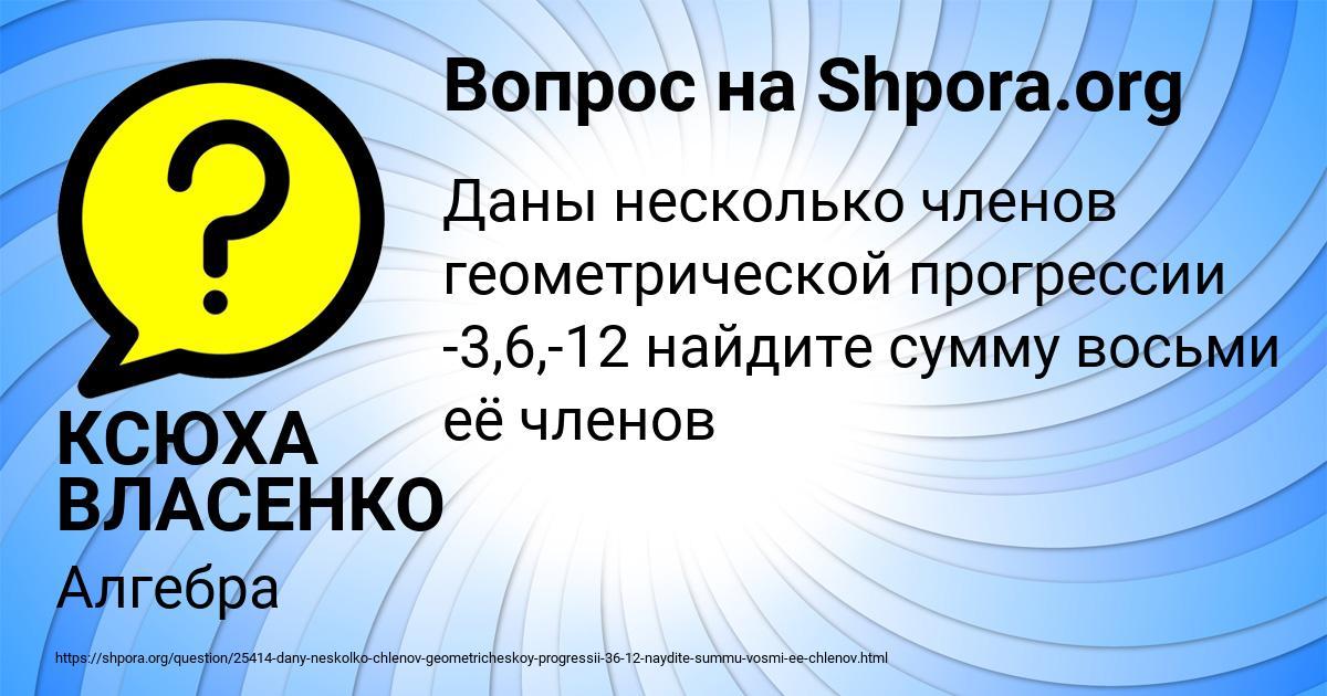 Картинка с текстом вопроса от пользователя КСЮХА ВЛАСЕНКО