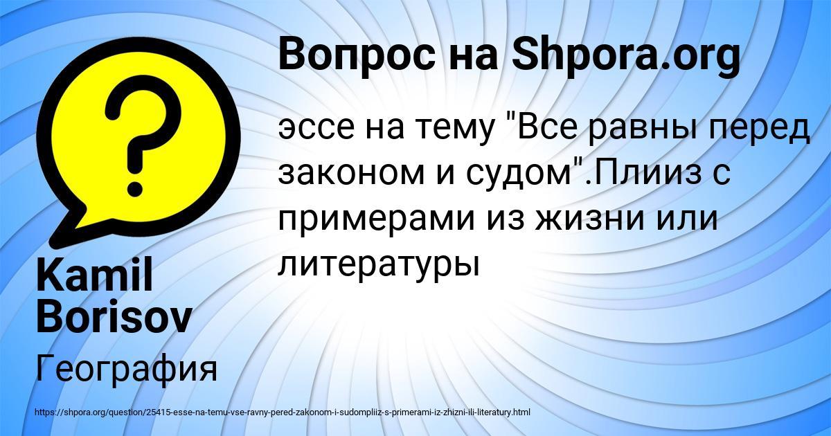 Картинка с текстом вопроса от пользователя Kamil Borisov