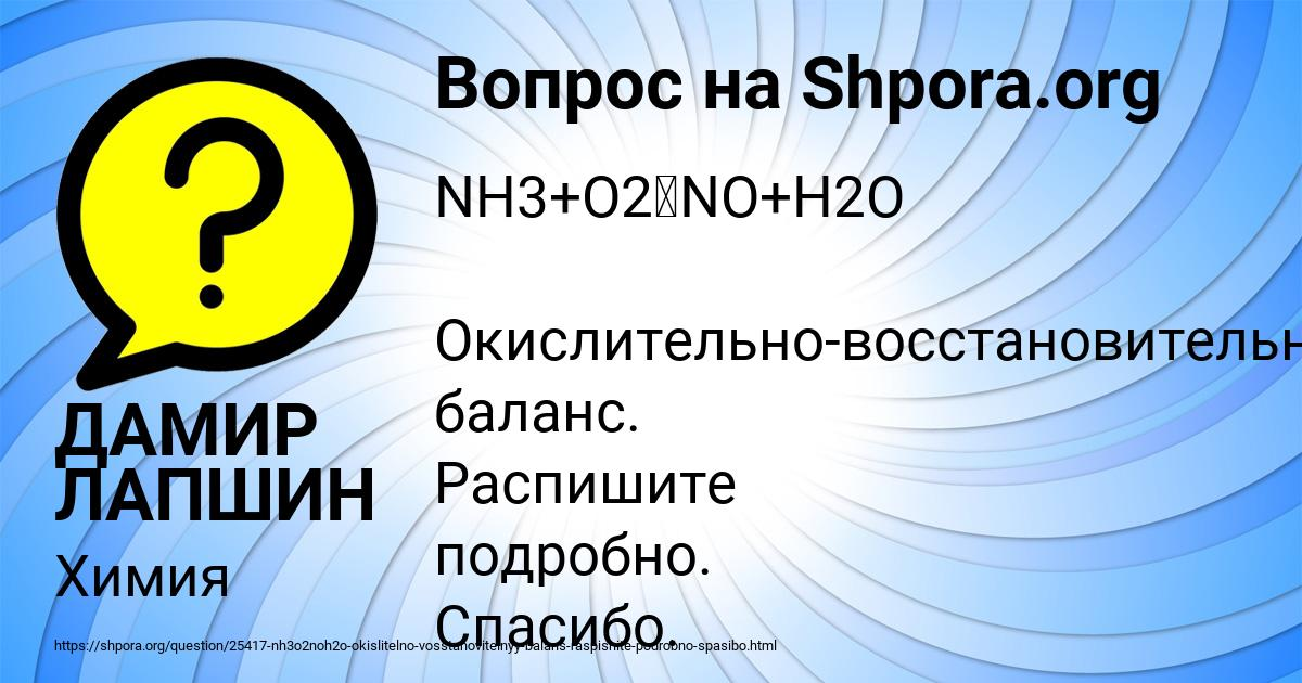 Картинка с текстом вопроса от пользователя ДАМИР ЛАПШИН