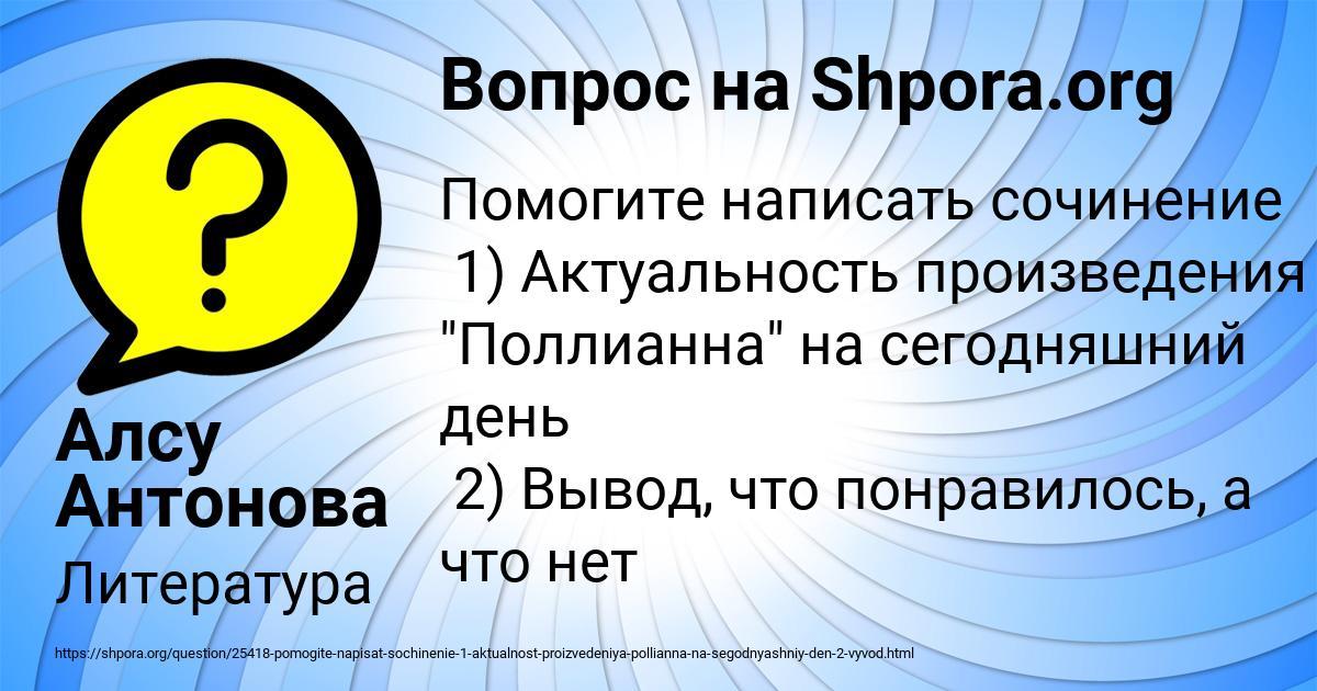 Картинка с текстом вопроса от пользователя Алсу Антонова