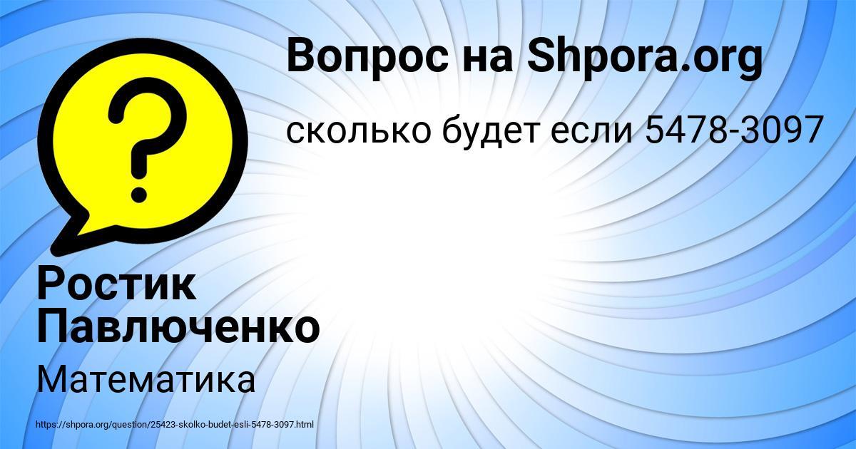 Картинка с текстом вопроса от пользователя Ростик Павлюченко