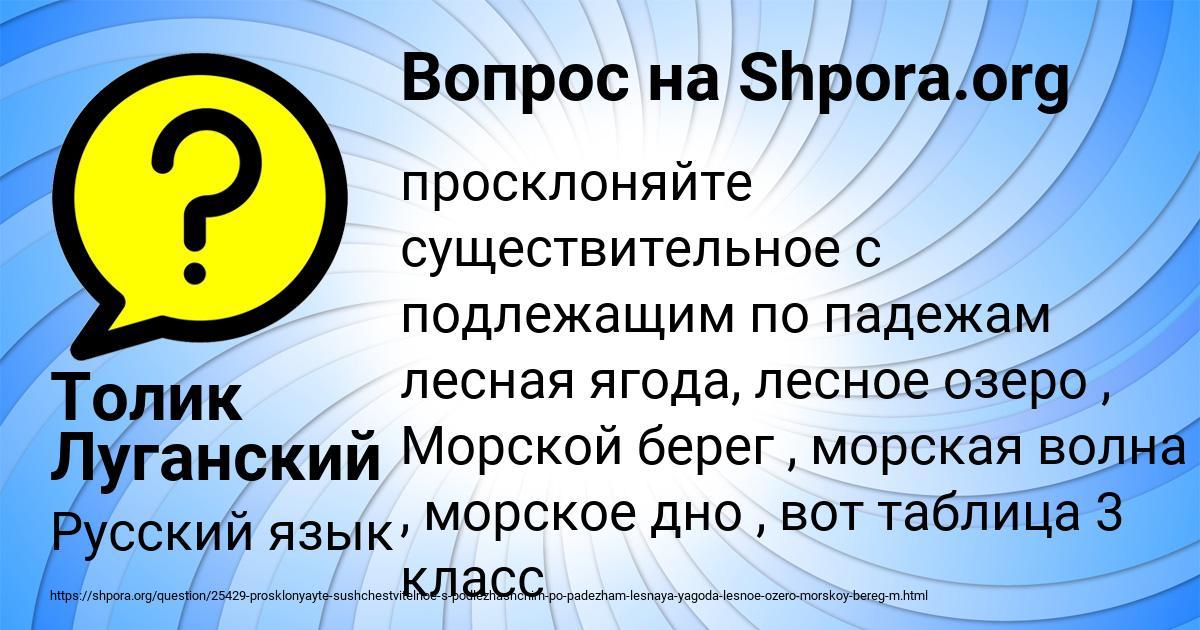 Картинка с текстом вопроса от пользователя Толик Луганский