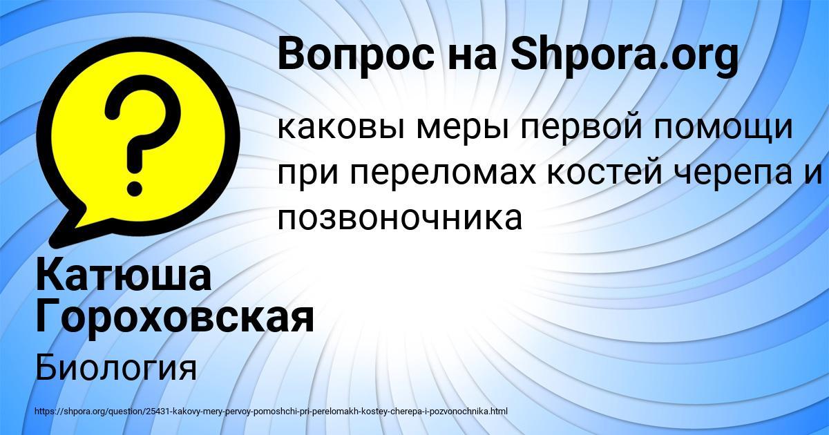 Картинка с текстом вопроса от пользователя Катюша Гороховская