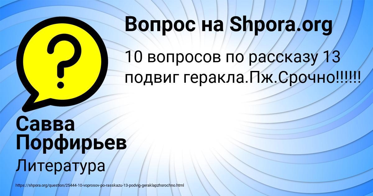 Картинка с текстом вопроса от пользователя Савва Порфирьев
