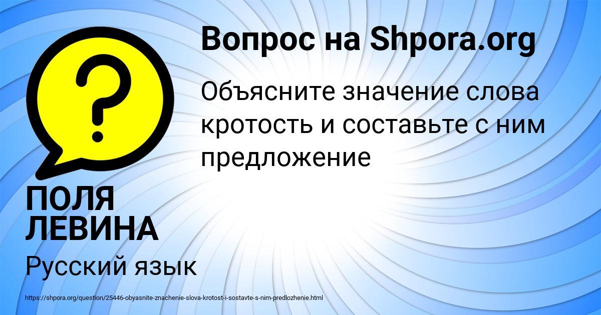Картинка с текстом вопроса от пользователя ПОЛЯ ЛЕВИНА
