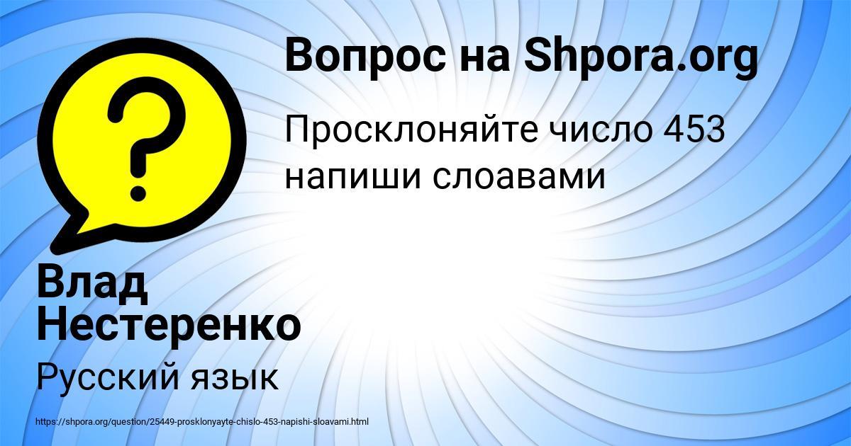 Картинка с текстом вопроса от пользователя Влад Нестеренко