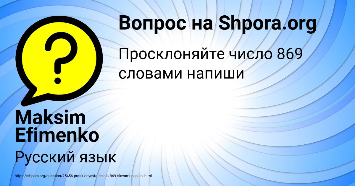 Картинка с текстом вопроса от пользователя Maksim Efimenko