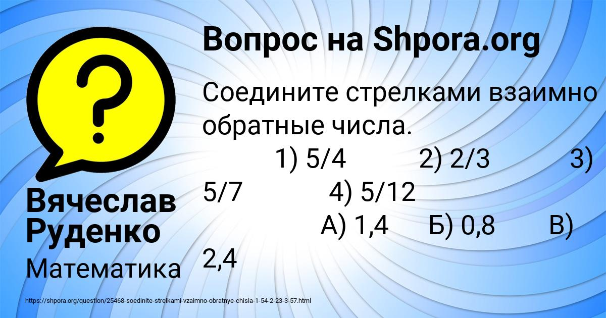 Картинка с текстом вопроса от пользователя Вячеслав Руденко