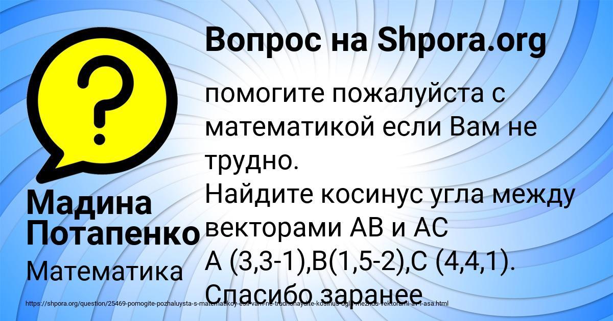 Картинка с текстом вопроса от пользователя Мадина Потапенко