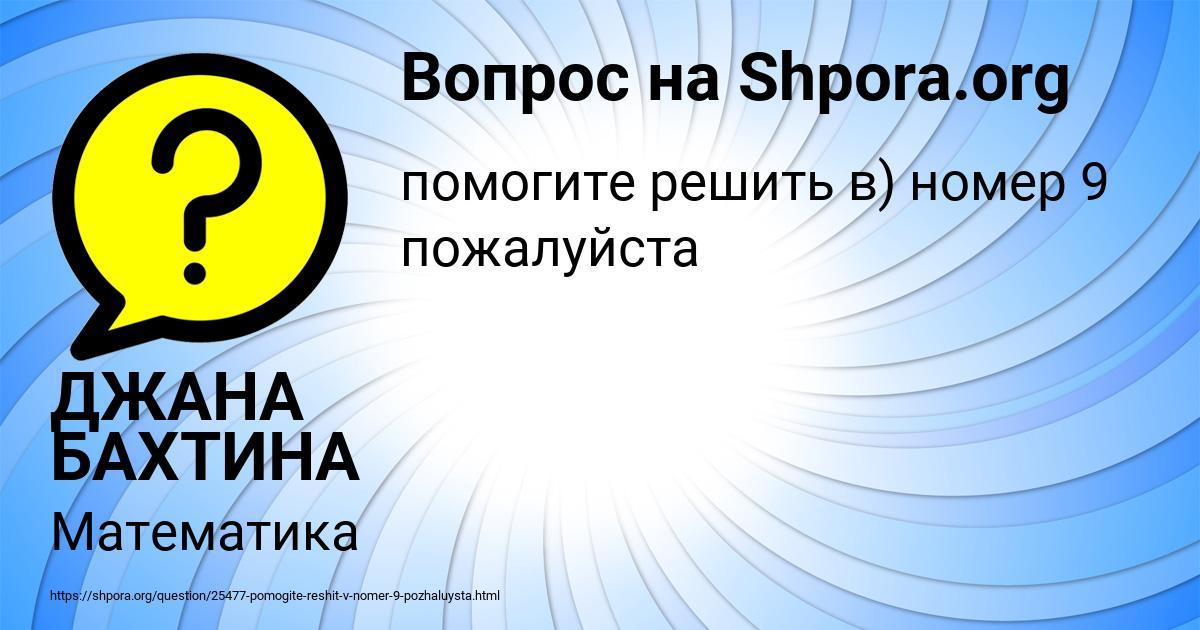 Картинка с текстом вопроса от пользователя ДЖАНА БАХТИНА