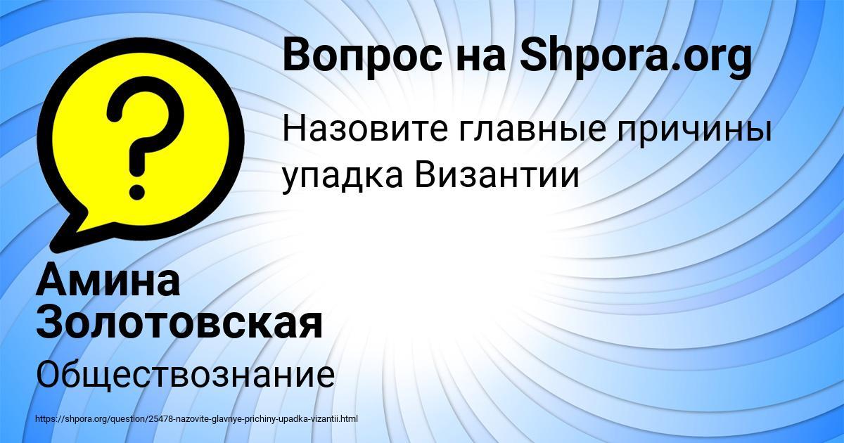 Картинка с текстом вопроса от пользователя Амина Золотовская