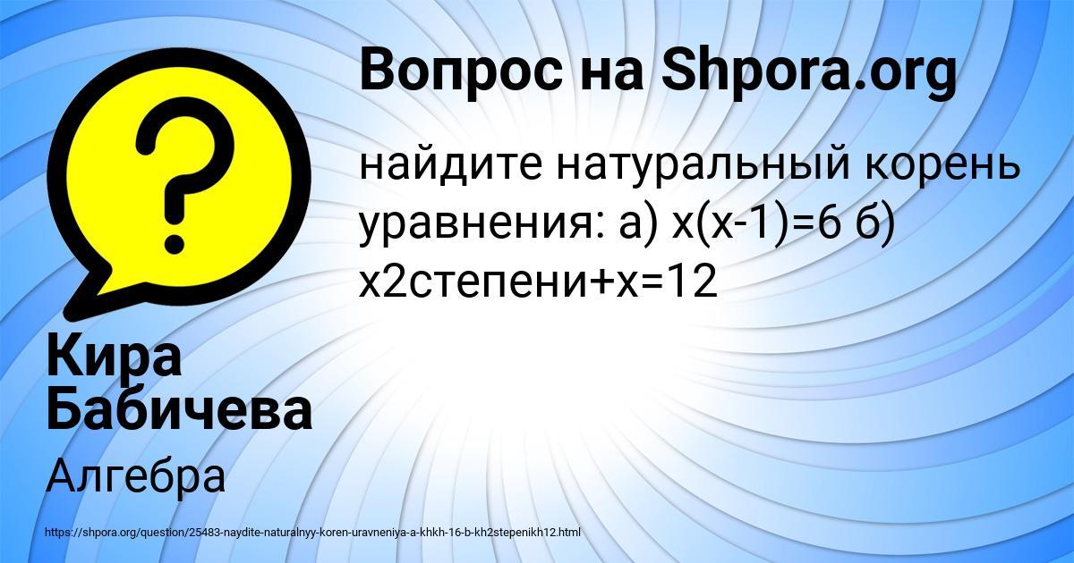 Картинка с текстом вопроса от пользователя Кира Бабичева