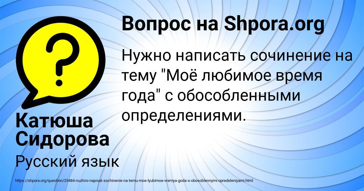 Картинка с текстом вопроса от пользователя Катюша Сидорова