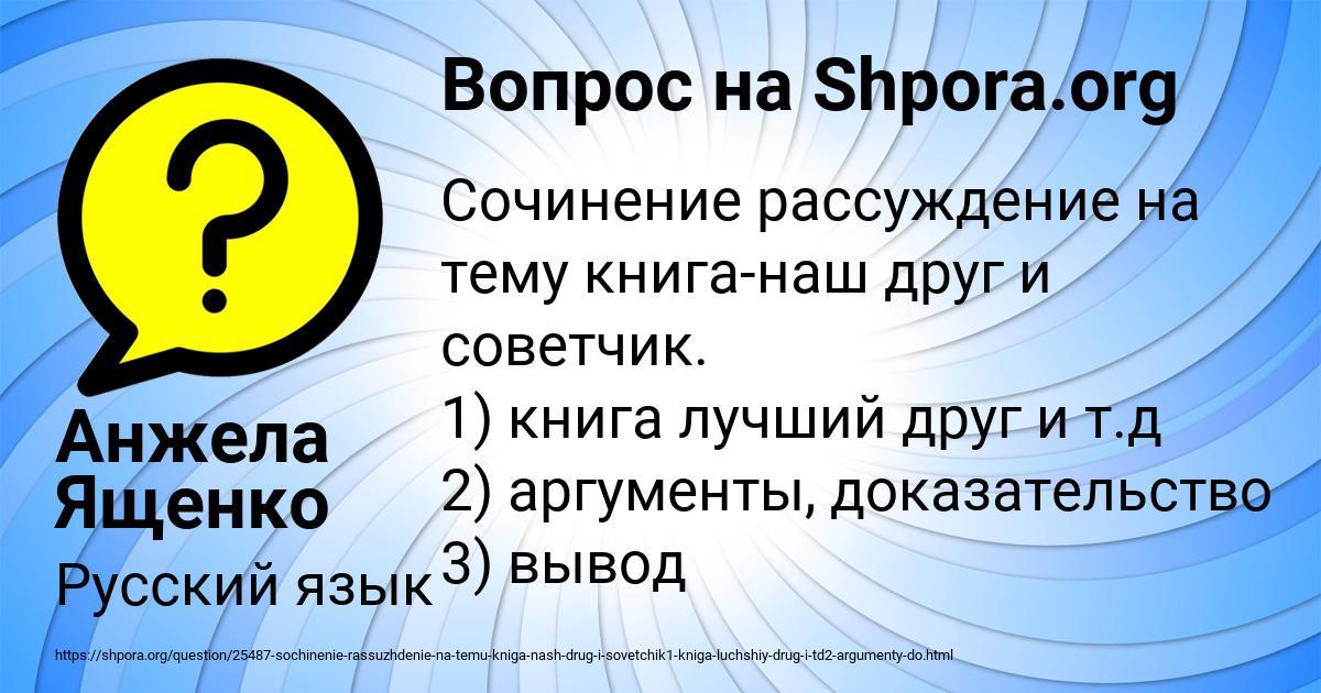Картинка с текстом вопроса от пользователя Анжела Ященко