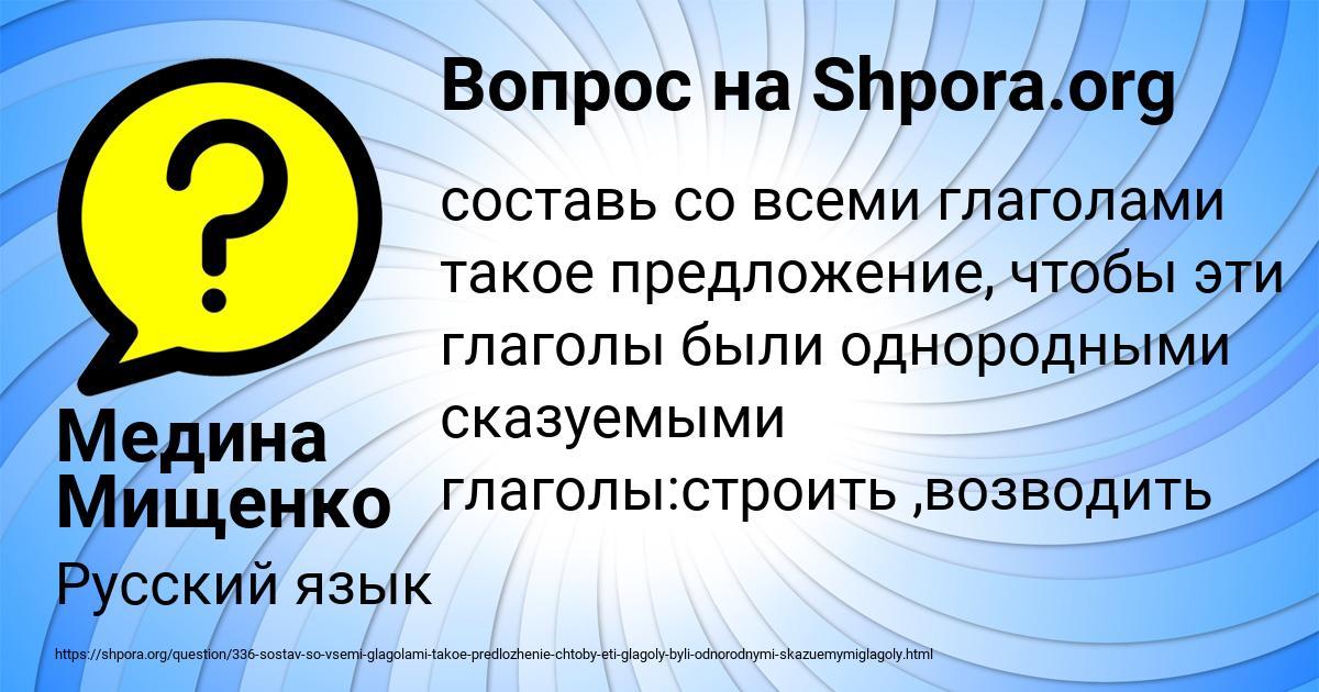 Картинка с текстом вопроса от пользователя Медина Мищенко