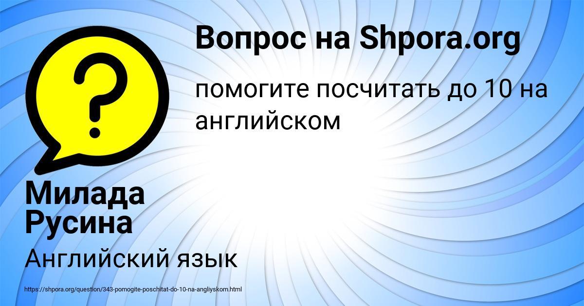 Картинка с текстом вопроса от пользователя Милада Русина