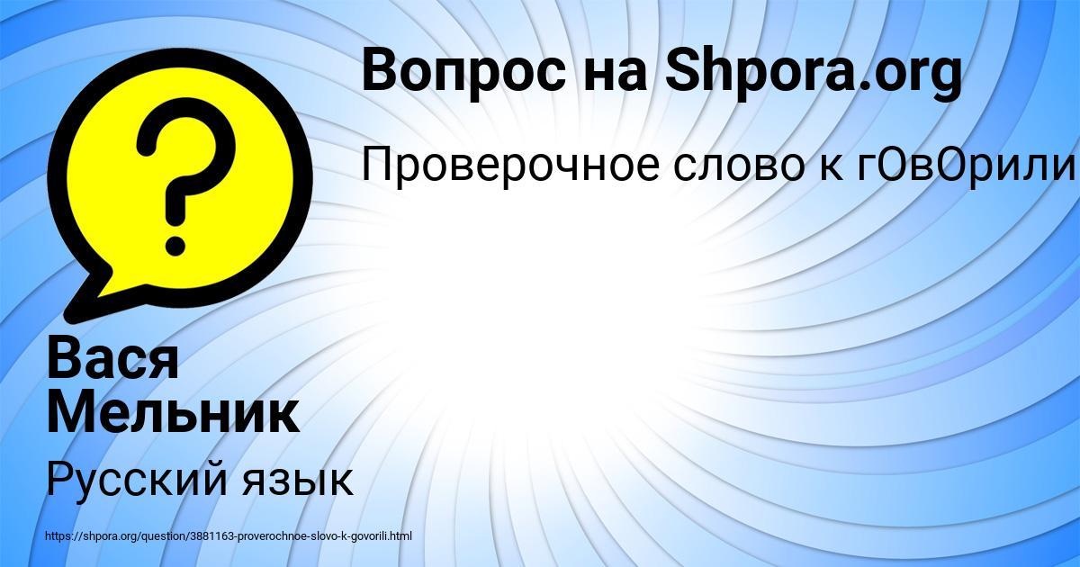 Картинка с текстом вопроса от пользователя Вася Мельник
