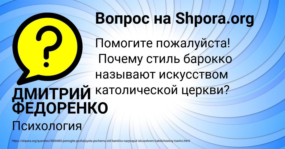 Картинка с текстом вопроса от пользователя ДМИТРИЙ ФЕДОРЕНКО