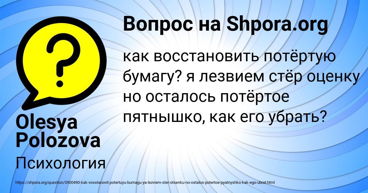 Картинка с текстом вопроса от пользователя Olesya Polozova