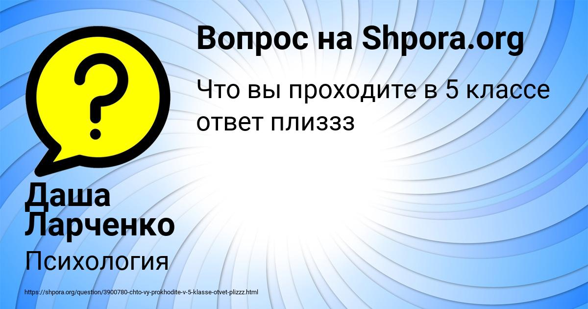 Картинка с текстом вопроса от пользователя Даша Ларченко
