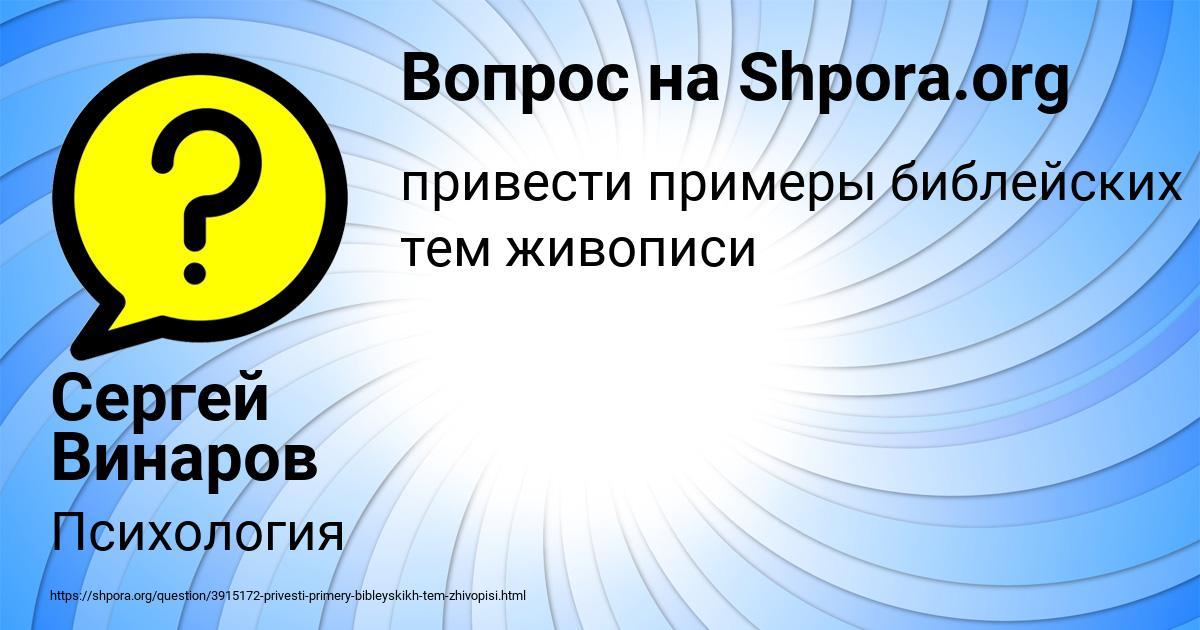 Картинка с текстом вопроса от пользователя Сергей Винаров