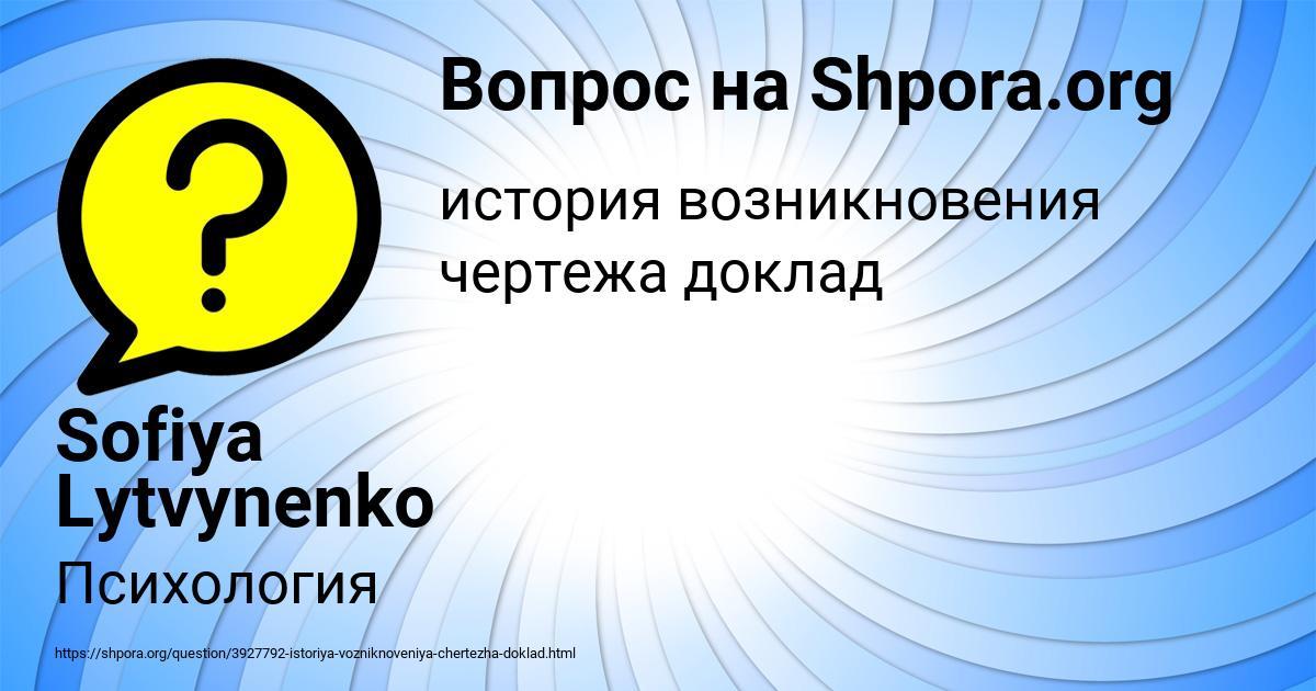 Картинка с текстом вопроса от пользователя Sofiya Lytvynenko