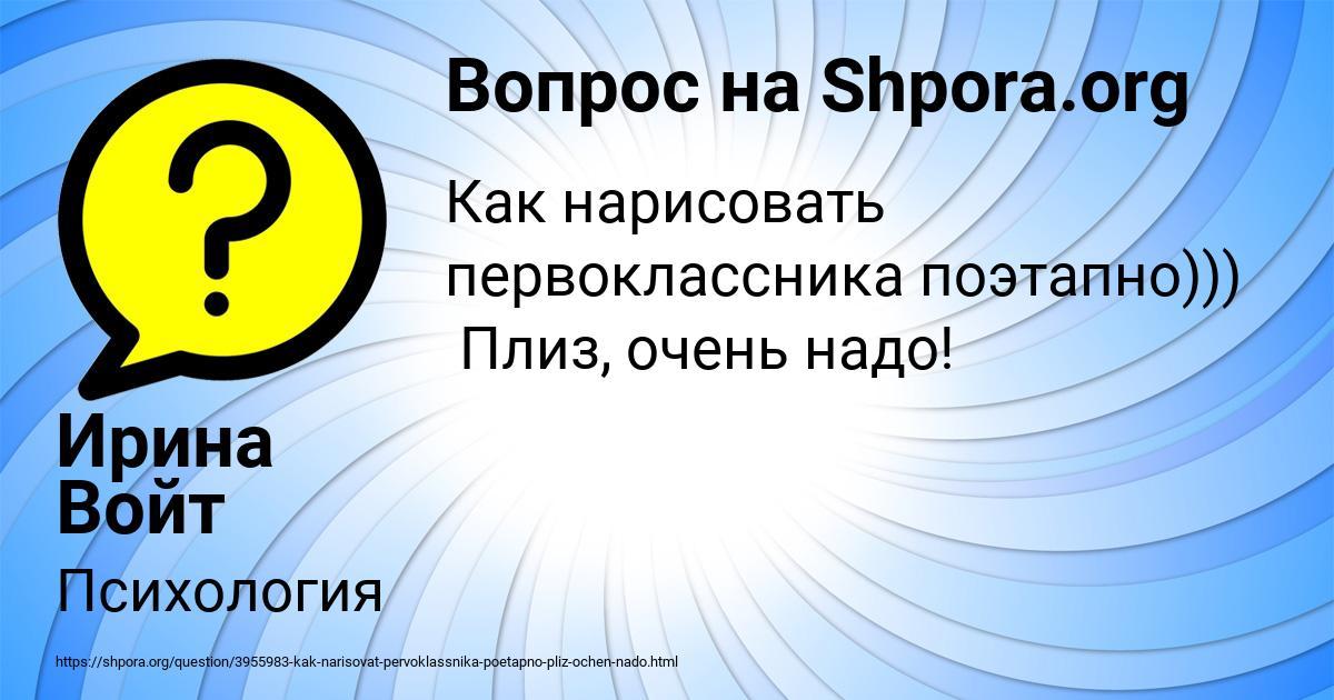 Картинка с текстом вопроса от пользователя Ирина Войт