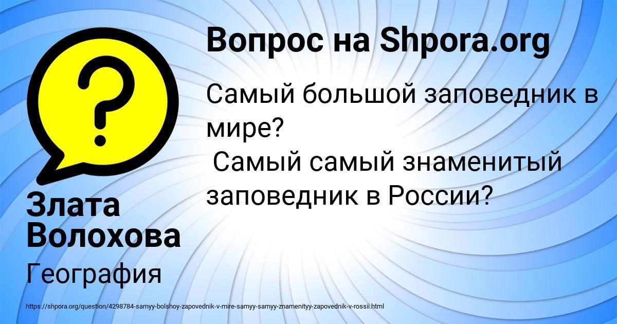 Картинка с текстом вопроса от пользователя Злата Волохова