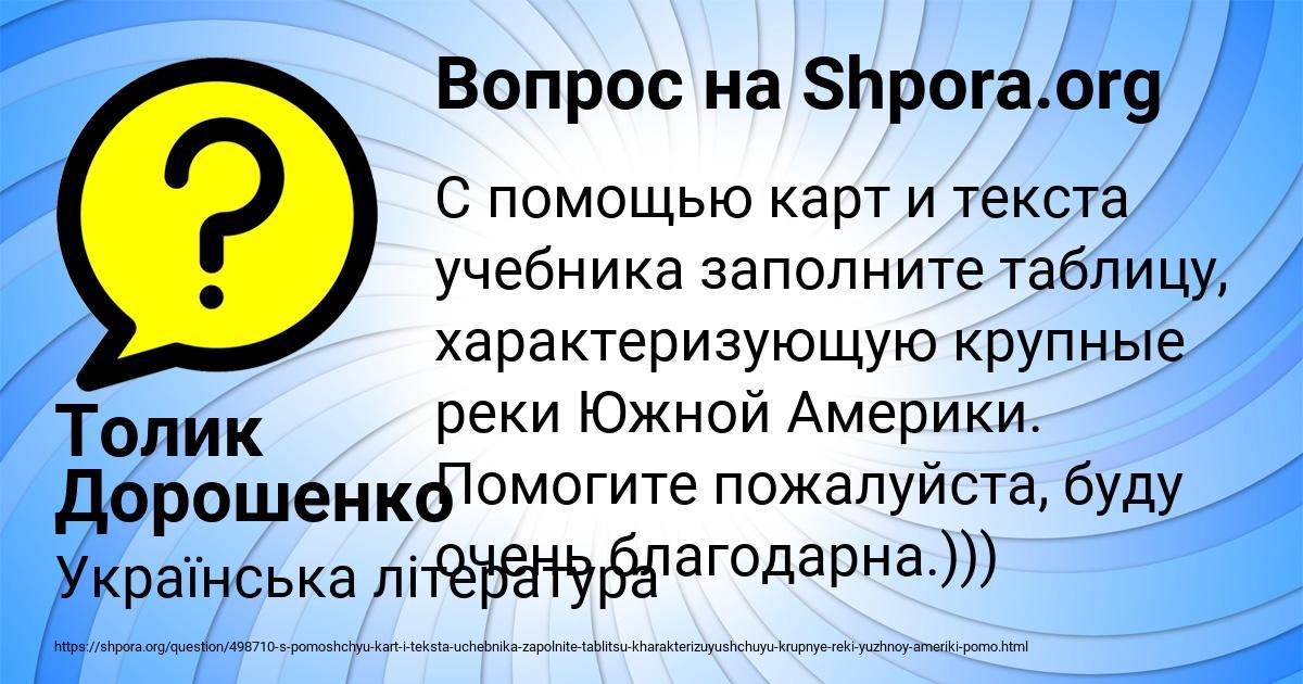Картинка с текстом вопроса от пользователя Толик Дорошенко