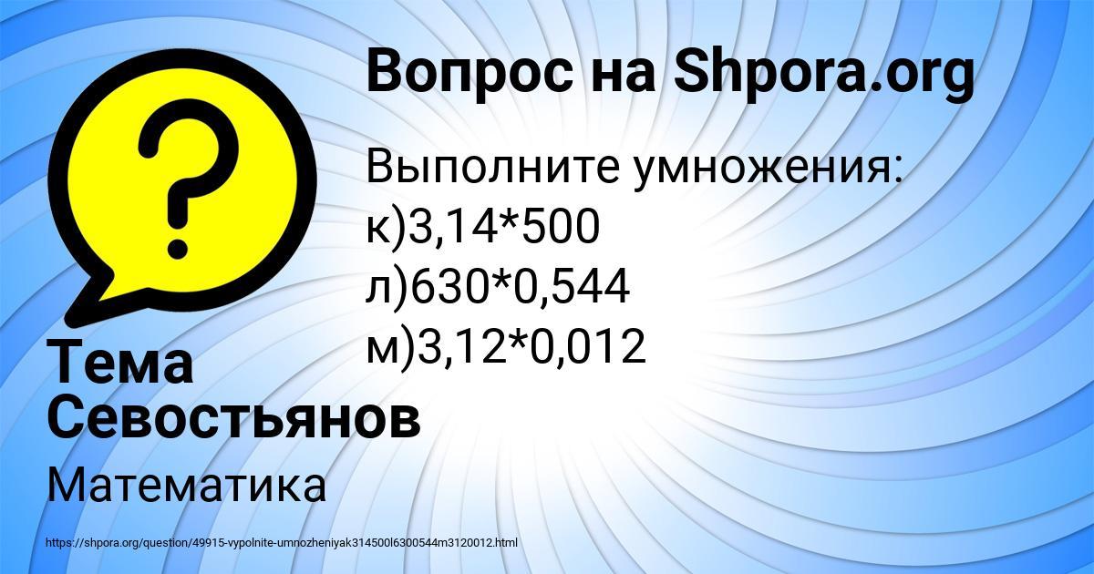 Картинка с текстом вопроса от пользователя Тема Севостьянов