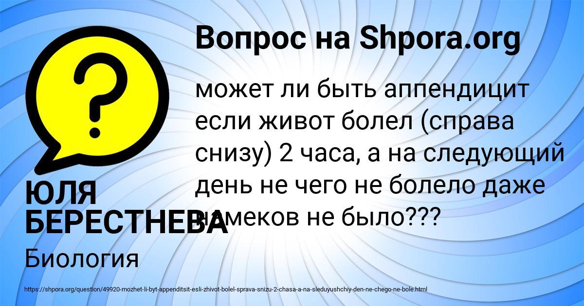 Картинка с текстом вопроса от пользователя ЮЛЯ БЕРЕСТНЕВА