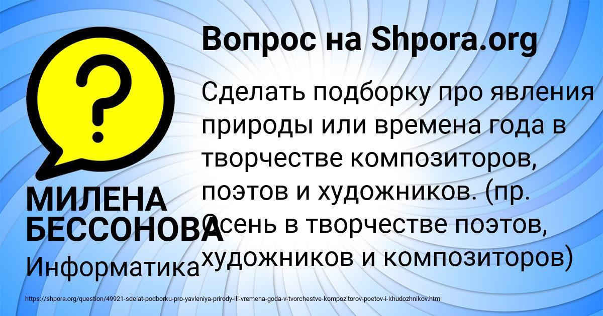 Картинка с текстом вопроса от пользователя МИЛЕНА БЕССОНОВА