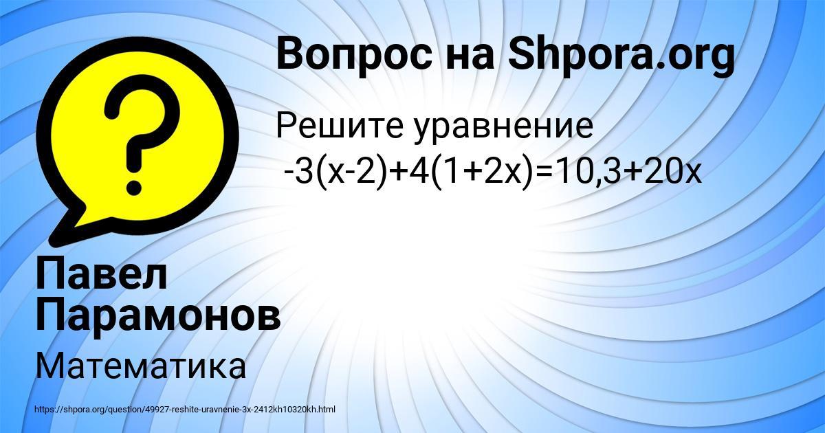 Картинка с текстом вопроса от пользователя Павел Парамонов
